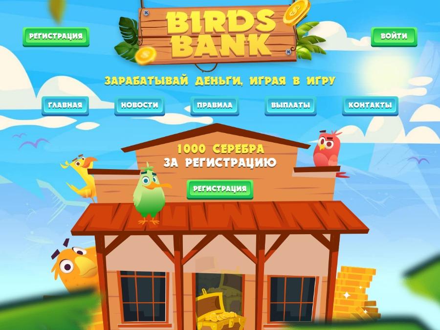 bird игра с выводом денег
